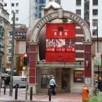 Eingang zum Western Market auf Hong Kong Island